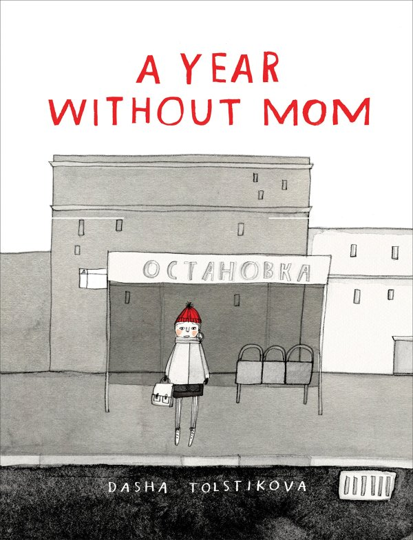 a-year-without-mom-cover.jpg